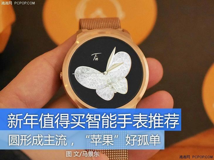 新年值得买智能手表推荐 助你提升气质