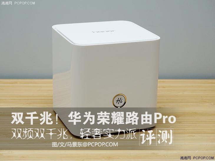 荣耀路由 Pro评测:双千兆网络更强劲