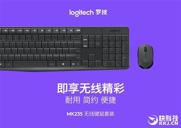 超长续航 罗技无线键鼠套装MK235上市