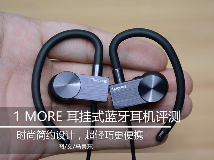 1MORE EB100 耳挂式运动蓝牙耳机体验