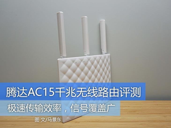 畅享极速 腾达AC15千兆无线路由器评测