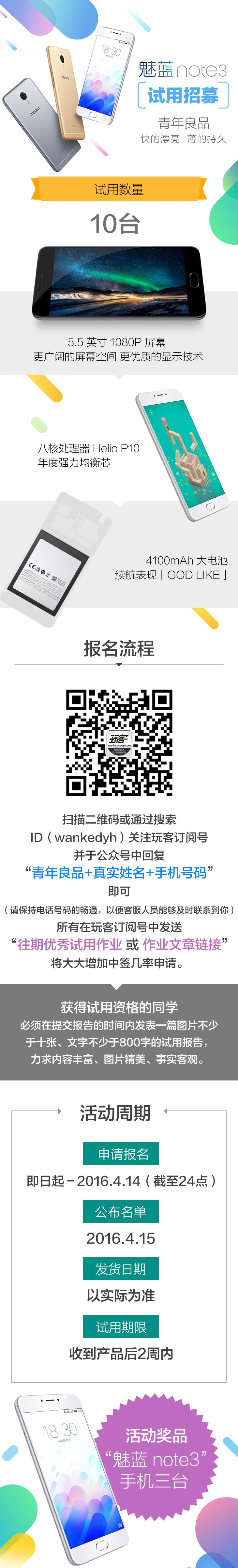 青年良品 10台魅蓝note3免费试用招募