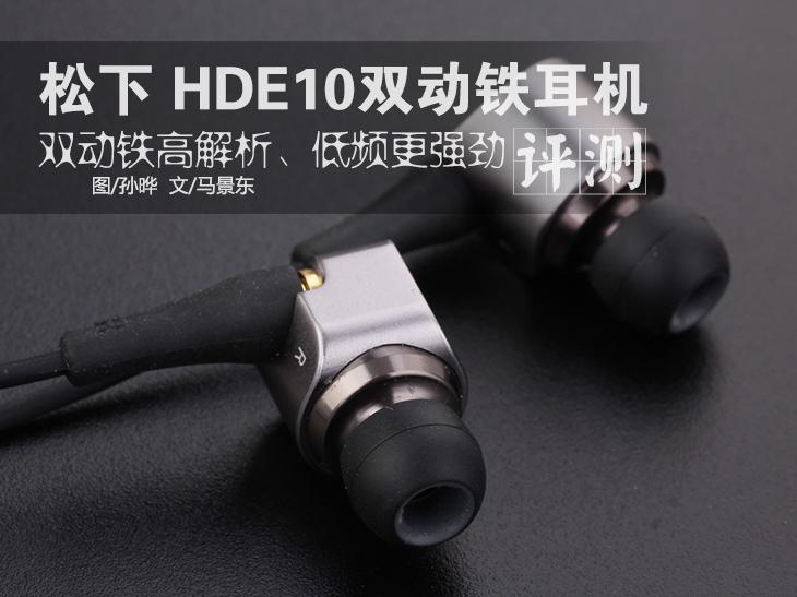 低频更强劲 松下HDE10双动铁耳机评测