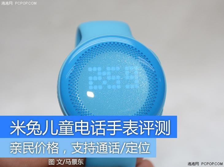 米兔儿童通话手表评测:精准保护孩子