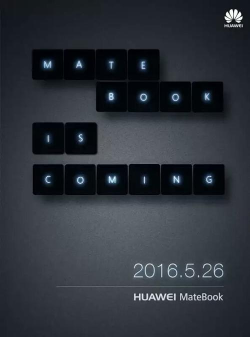 华为MateBook笔记本国行来了 5月26日开卖