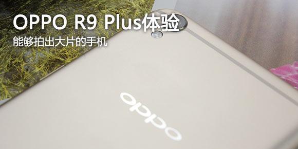 �ܹ��ij���Ƭ���ֻ� OPPO R9 Plus����