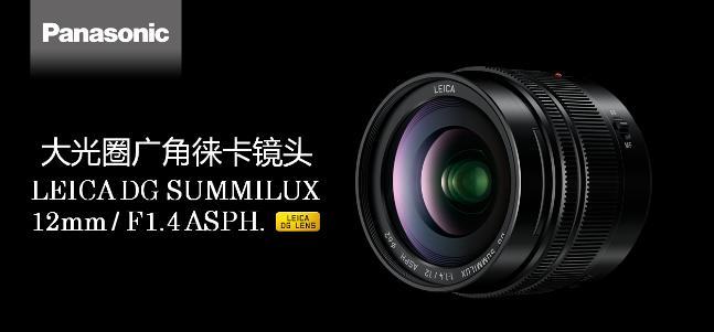 该镜头拥有两片非球面镜片,两片UED(超超低色散)镜片和一片ED(超低色散)镜片,镜头结构为12组15片。五个特殊镜片的采用,可以实现高分辨率和最小失真,真正达到图像质量要求极为严格的徕卡标准。新的LEICA DG SUMMILUX12毫米/ F1.4 ASPH镜头可以通过抑制耀斑实现从图像到拐角的中心高的分辨率。利用这个镜头的优势,拍摄星空和夜景可以捕捉到逼真的图像,甚至在画面边缘也可以实现最小的模糊和失真。此外,多层镀膜的镜片还可以减少重影和炫光。