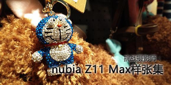 ��ս��Ӱʦ��nubia Z11 Max����չʾ