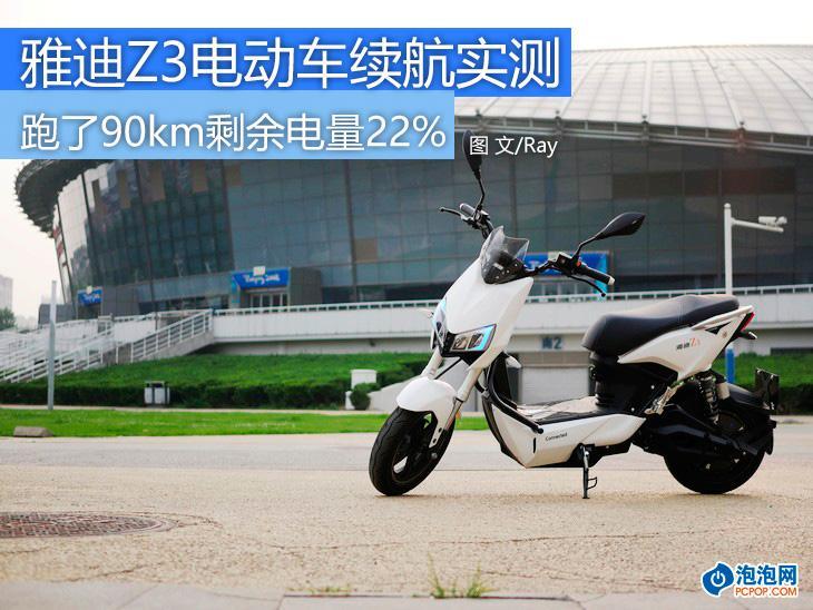 雅迪Z3续航实战 跑了90km剩余电量22%