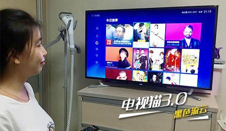 电视猫3.0试用报告 带你领略全新视界