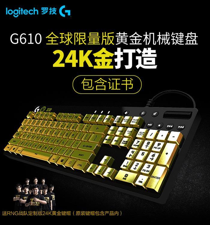 罗技推出G610黄金机械键盘限量版