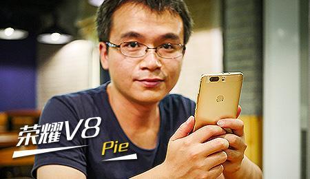 华为荣耀V8试用体验 是手机也是VR设备