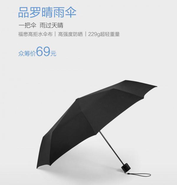 小米品罗晴雨伞发布:69元无按钮设计