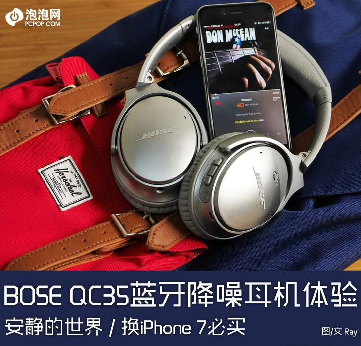 换iPhone7必买 BOSE降噪耳机QC35体验