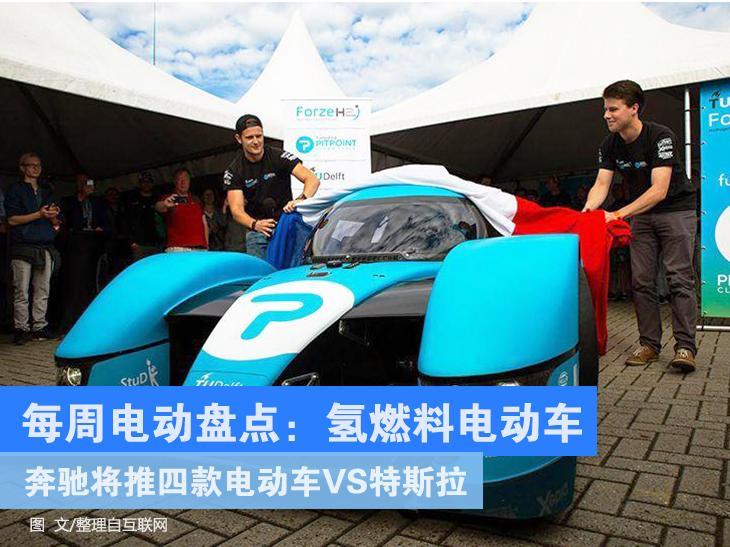 每周电动出行盘点:氢燃料电动赛车跑多快?