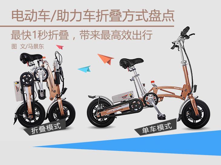 超个性 电动车/助力自行车折叠方式盘点
