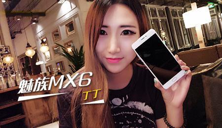 魅族MX6试用报告 魅力一族,美不自胜