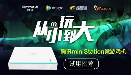 腾讯miniStation微游戏机 玩客试用招募