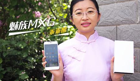 魅族MX6试用报告 魅族MX6试用评测分享