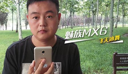 魅族MX6试用报告 带给我惊喜魅族MX6