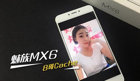 魅族MX6试用报告 5.5寸的魅族MX6体验