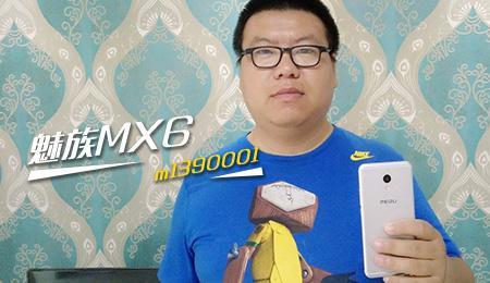 魅族MX6试用报告 魅族MX6体验之后说话