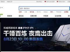 千锤百炼机械师游戏本F117 天猫99元预售