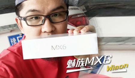 魅族MX6试用报告 老MX5用户值得入手吗?
