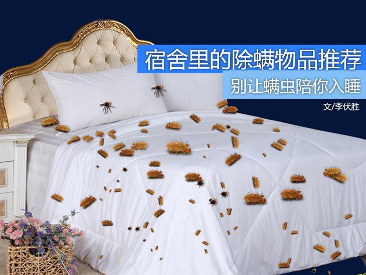 别让螨虫陪你睡 宿舍里的除螨物品推荐
