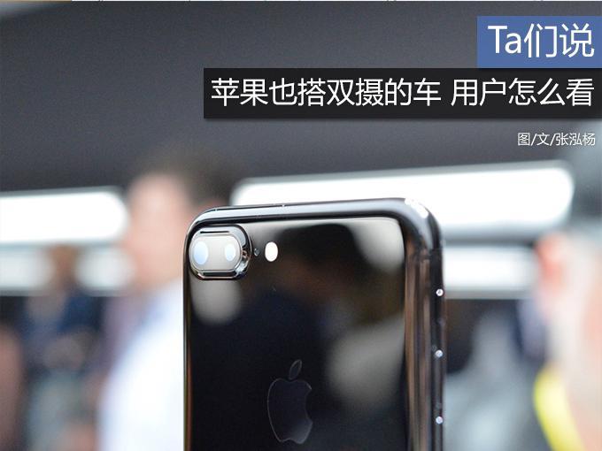 Ta们说:苹果也搭双摄的车 用户怎么看