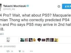 PS4 Pro只是过渡品:索尼PS5发售时间曝光
