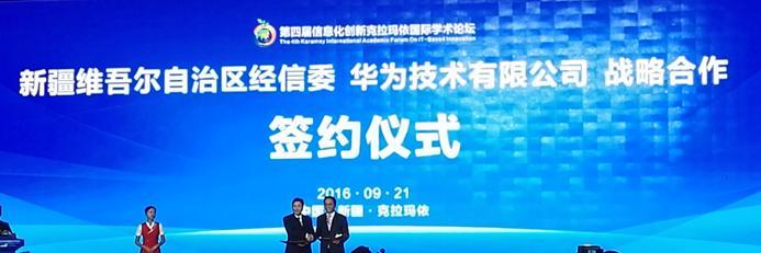 新疆经信委与华为企业云达成战略合作