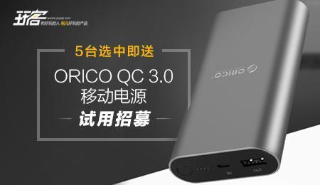选中即送ORICO QC3.0移动电源试用招募