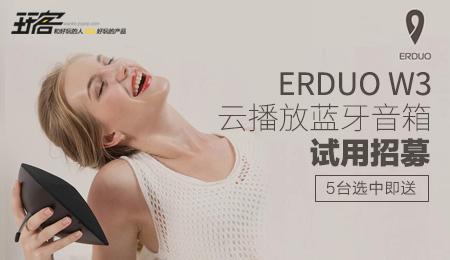 选中即送ERDUO W3云播放蓝牙音箱试用招募
