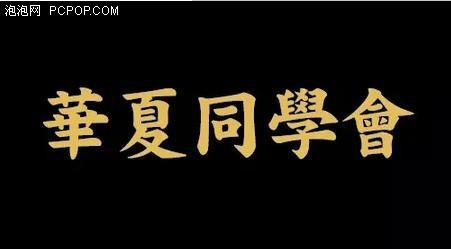 他们手中握着整个中国!马云、王健林背后的神秘组织