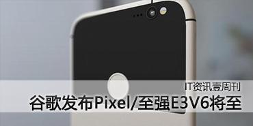 壹周刊:谷歌发布Pixel/至强E3V6首发