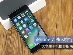 iPhone 7 Plus���� ��ѧ���ֻ��Ƽ�ָ��