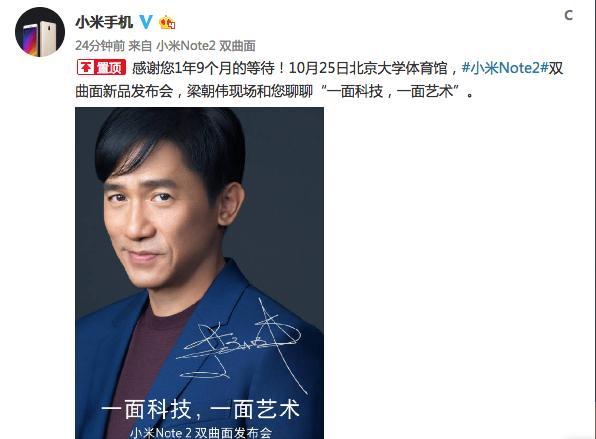 小米Note 2双曲面新机宣布:梁朝伟助阵