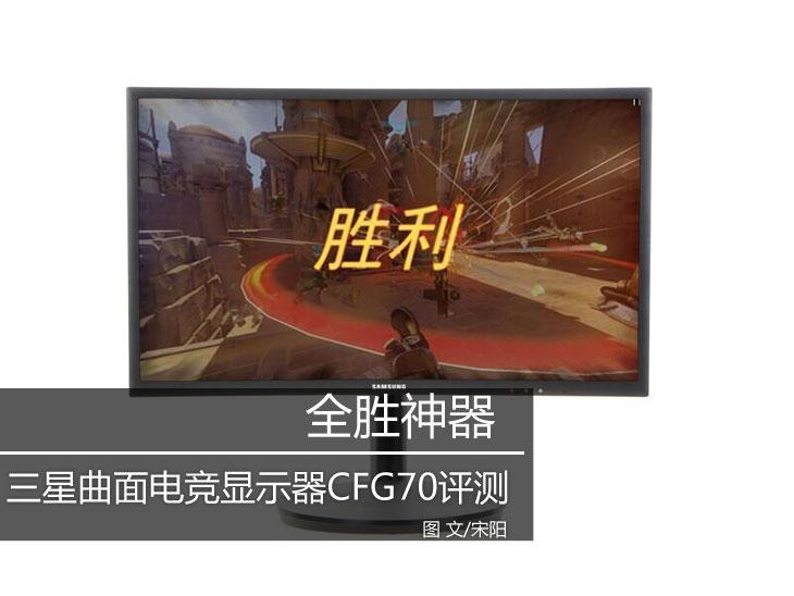 全胜神器 三星曲面电竞显示器CFG70评测