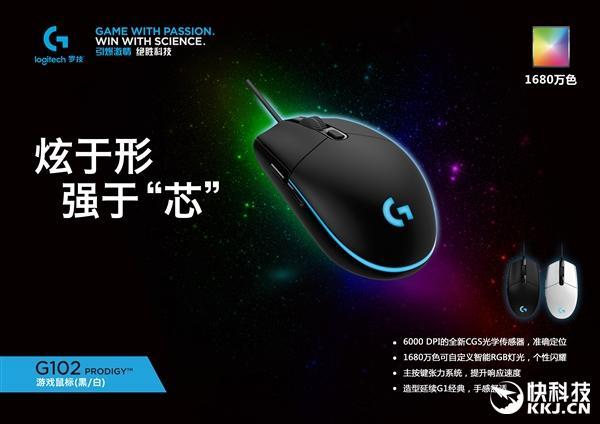 黑白两色!罗技G102游戏鼠标发布:6000DPI