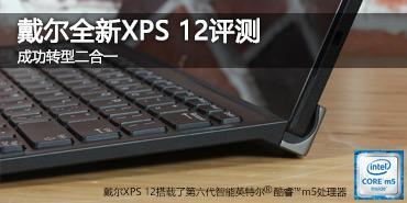 转型插拔二合一 戴尔全新XPS 12评测
