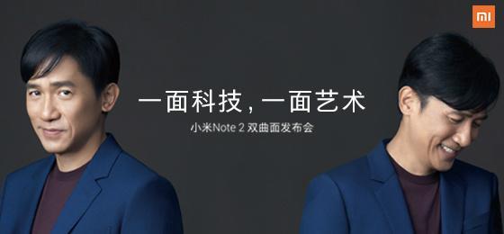 小米Note 2终极预告:梁朝伟演绎双面人生