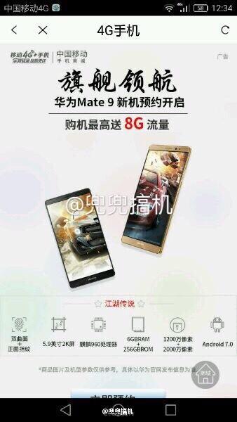 麒麟960+6GB内存 华为Mate9详细参数曝光