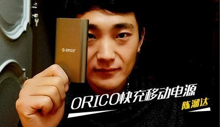 ORICO快充移动电源试用 带着它 去旅行