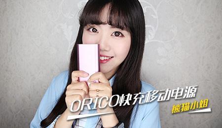 ORICO快充移动电源试用 科技与时尚碰撞