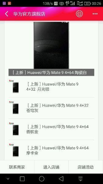 华为新旗舰Mate 9外形曝光:顶配价近8800元