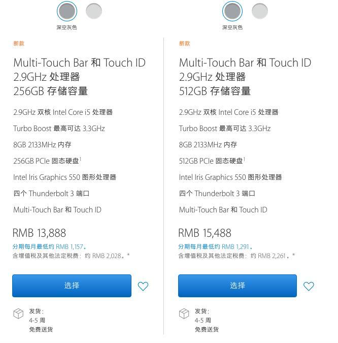 13/15英寸Touch Bar MBP发货延期至4-5周