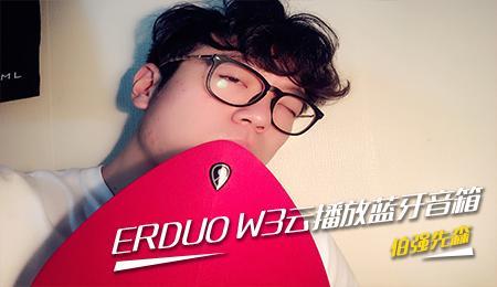 ERDUO W3云播放蓝牙音箱 心随音动