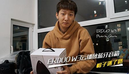 ERDUO W3云播放蓝牙音箱 乐者必备