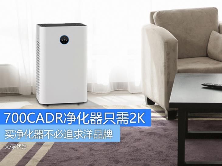 不必追求洋品牌 两千元买700CADR净化器
